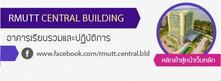 RMUTT Central Building อาคารเรียนรวมและปฏิบัติการ